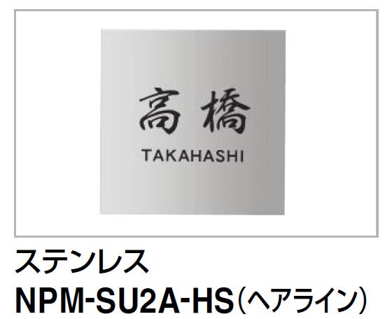 四国化成 マイ門柱SI型用 ステンレス表札 NPM-SU2A-HS(ヘアライン)画像