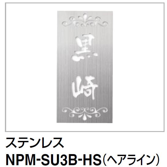 四国化成 NPM-SU3B-HS画像