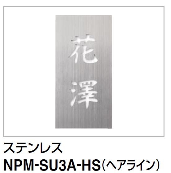 四国化成 NPM-SU3A-HS画像