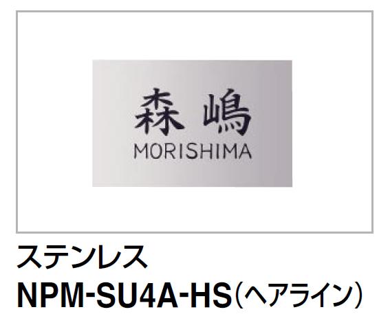 四国化成 マイ門柱2型・3型・4型用 ステンレス表札 NPM-SU4A-HS(ヘアライン)画像