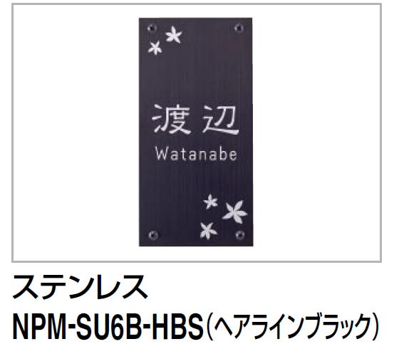 NPM-SU6B-HBS 四国化成 クレディ門柱1型・2型・3型用ステンレス表札