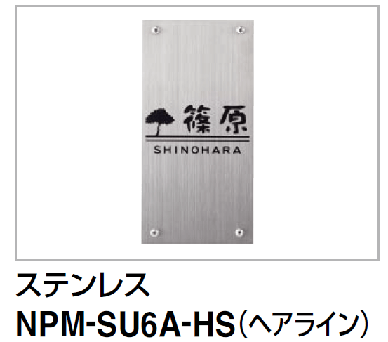NPM-SU6A-HS 四国化成 クレディ門柱1型・2型・3型用ステンレス表札