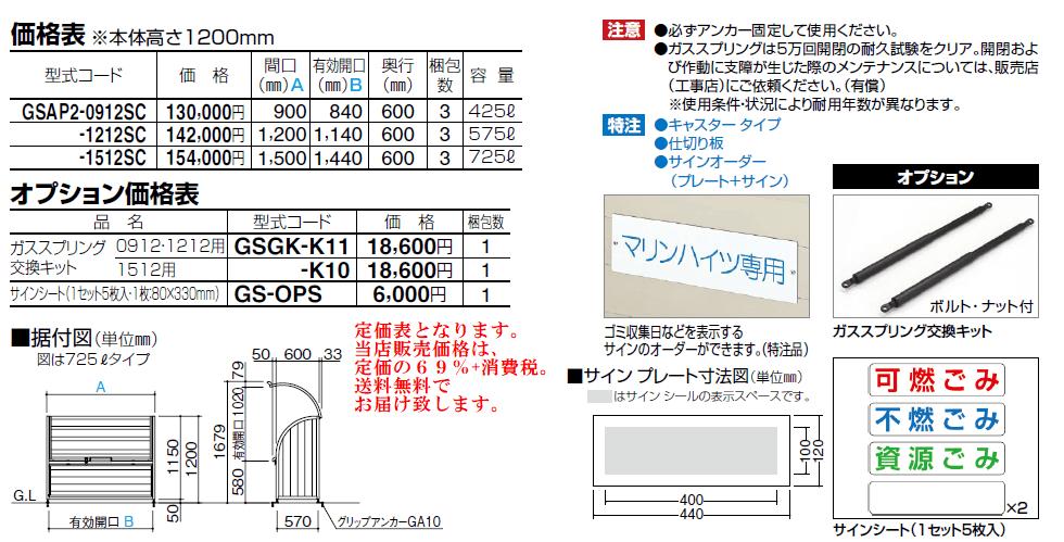 ゴミストッカーAP2型 サイズと定価表画像