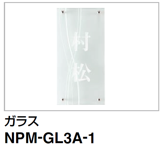 NPM-GL3A-1 四国化成 クレディ門柱1型・2型・3型用ガラス表札