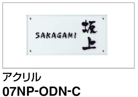 07NP-ODN-C 四国化成パレット門柱T1型/P1型 Fリードポーチタイプ USファサード機能パネル用表札画像