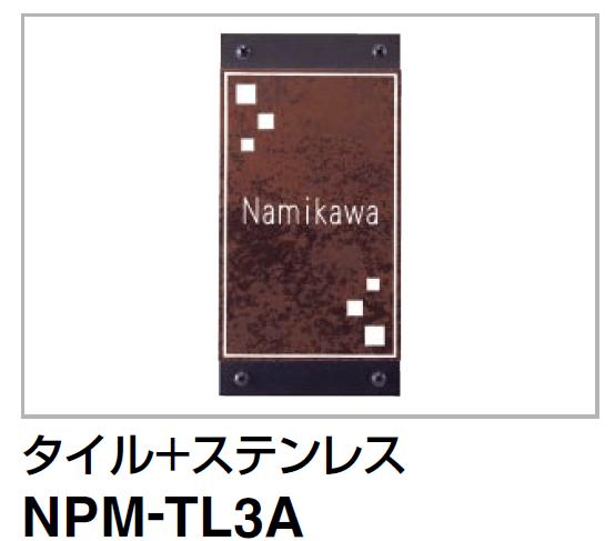 NPM-TL3A 四国化成 クレディ門柱1型・2型・3型用タイル+ステンレス表札画像