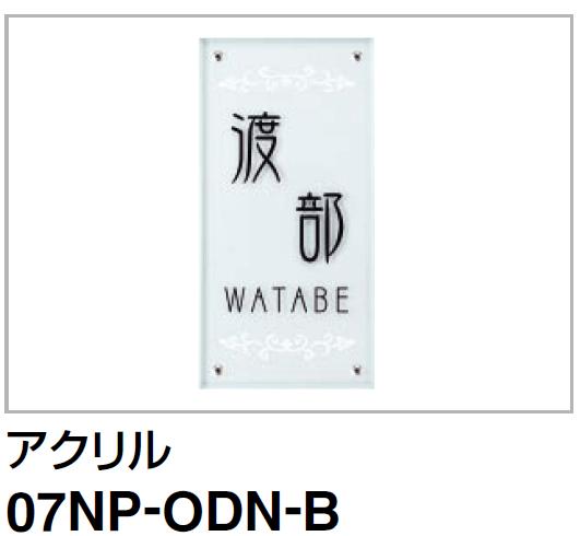 07NP-ODN-B 四国化成パレット門柱T1型/P1型 Fリードポーチタイプ USファサード機能パネル用表札画像