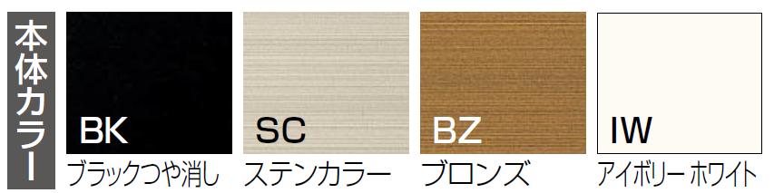 四国化成 ゴミストッカーAMF型 カラー 一覧画像