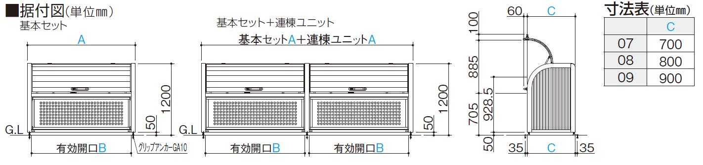四国化成 ゴミストッカーPSR型 据付図 図面画像