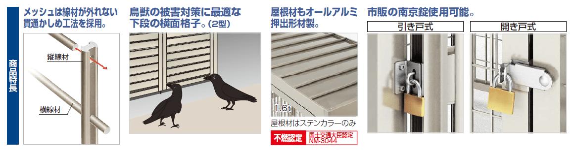 四国化成 ゴミストッカーAMR1型 ゴミストッカーAMR2型商品特長画像