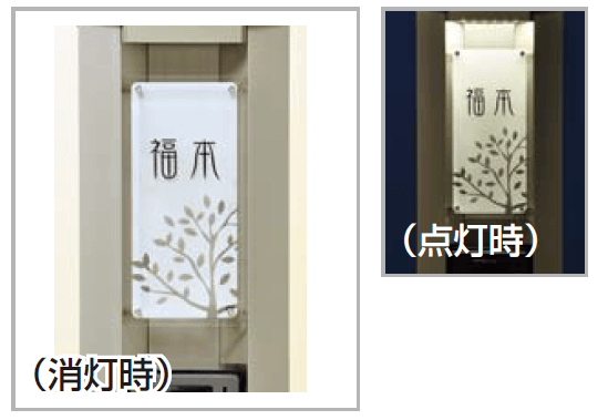 四国化成 NPM-AC2B Nタイプ アクリル表札画像