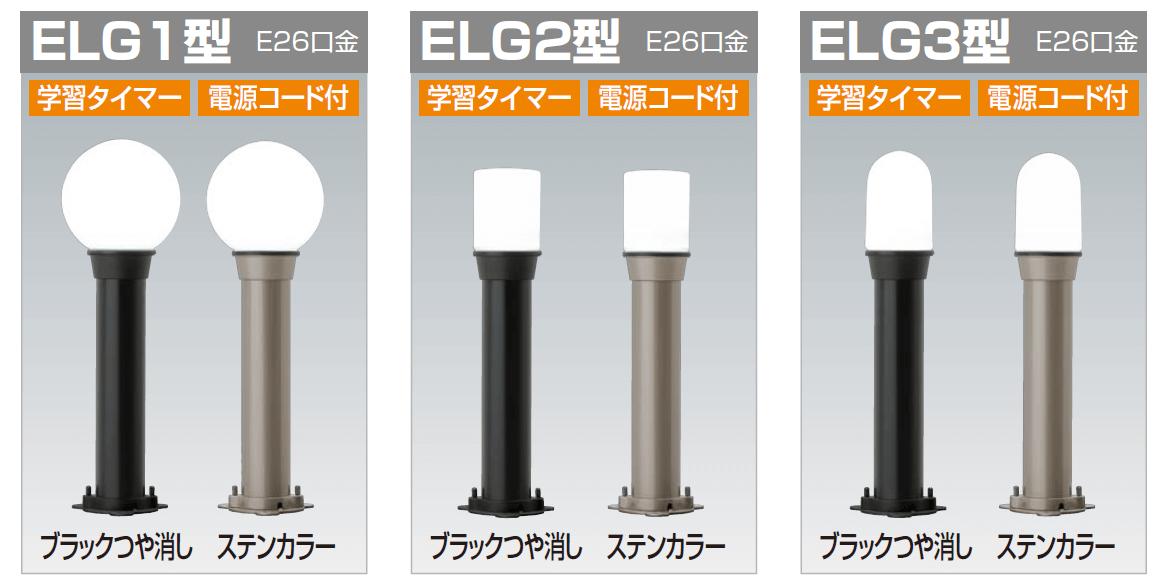 四国化成 エクステリアライトELG1型/ELG2型/ELG3型(ガーデンライトタイプ)画像