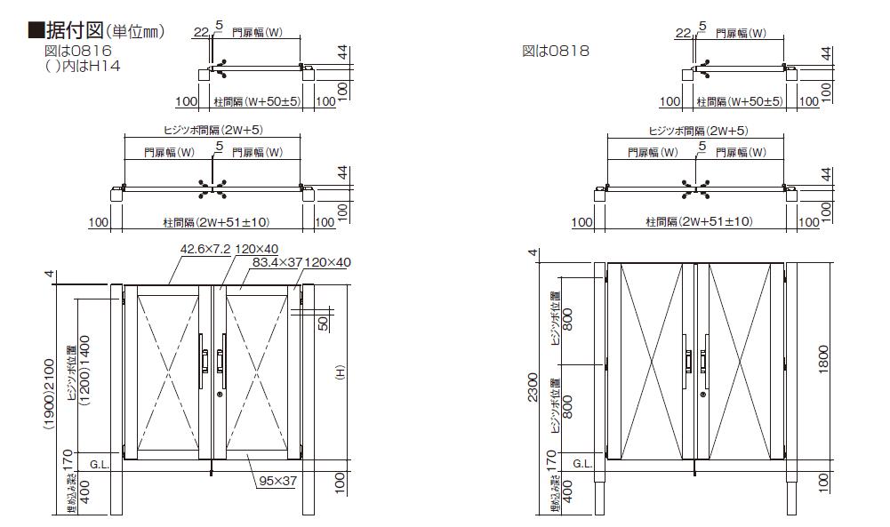 四国化成 アレグリア門扉TL 1型 2型 3型 4型 5型 据付図