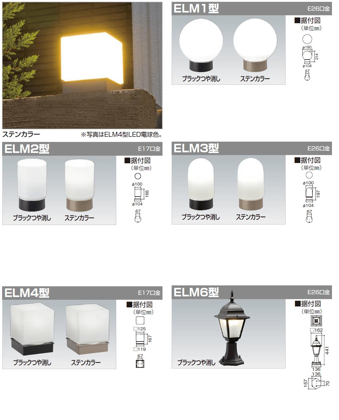 四国化成 エクステリアライトELM1型/ELM2型/ELM3型/ELM4型/ELM6型(門灯タイプ 照明)画像