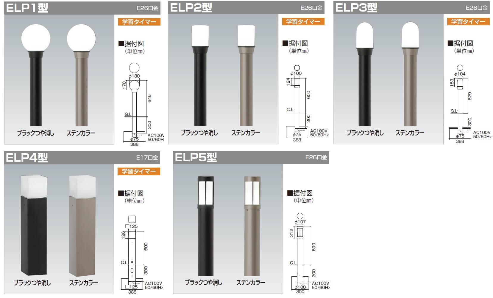 四国化成 エクステリアライトELP型(ポールタイプ) ELP1型/ELP2型/ELP3型/ELP4型/ELP5型画像