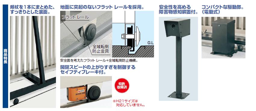 四国化成 ユニットラインALG型 商品特長画像