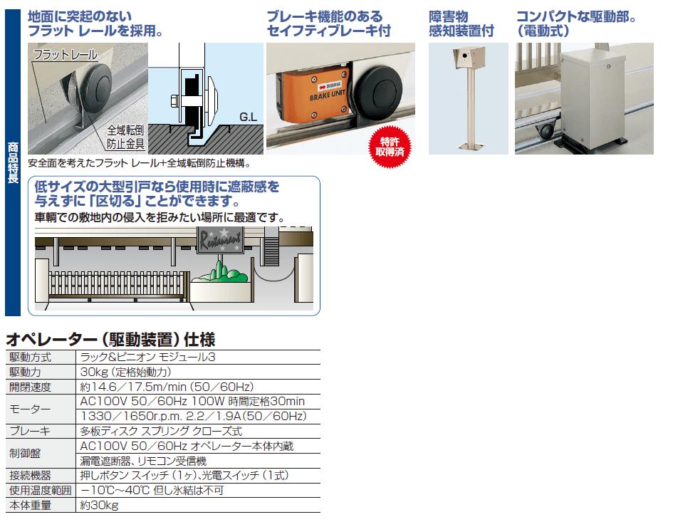 四国化成 ユニットラインALGM型商品特長画像