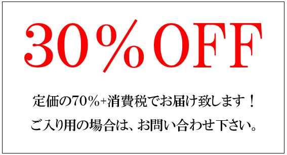 定価の30%OFF画像