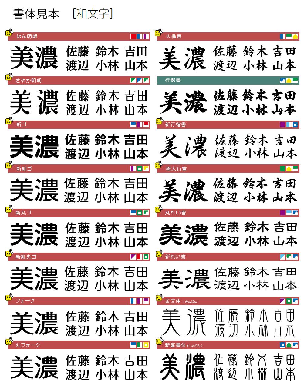 美濃クラフト 漢字書体画像1