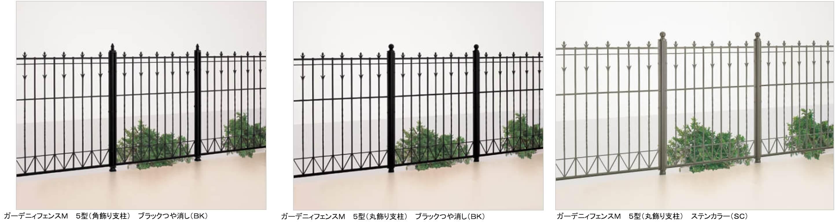 四国化成 ガーデニィフェンスM5型 写真