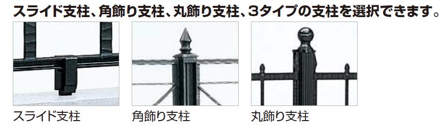スライド支柱 角飾り支柱 丸飾り支柱画像