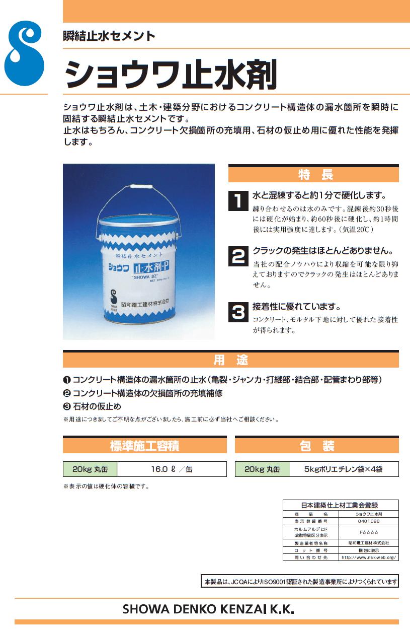 会社 ショウワ 株式